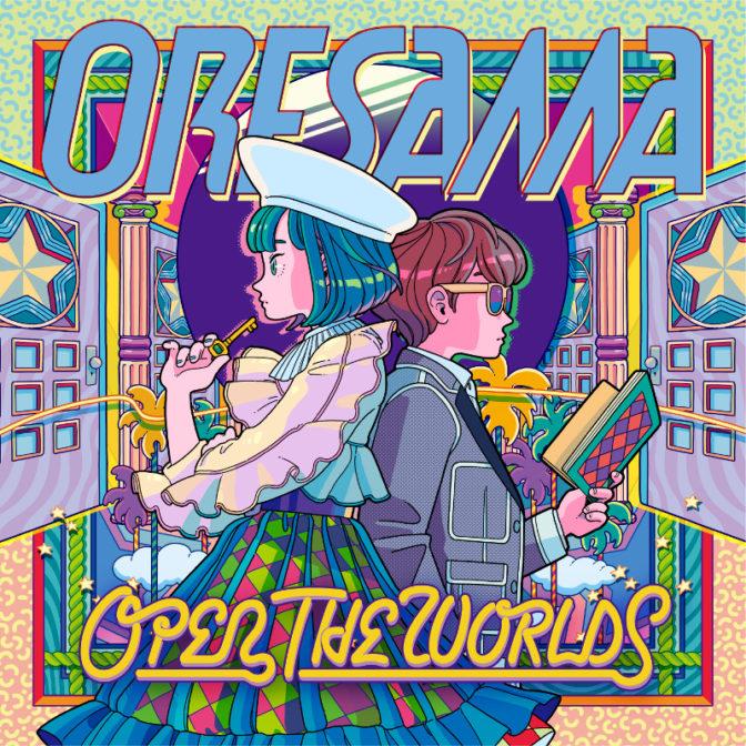 ORESAMA「OPEN THE WORLDS」