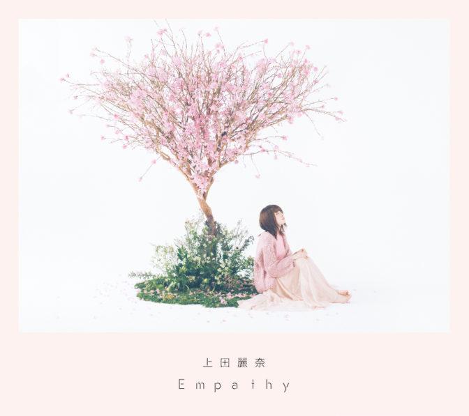 上田 麗奈「Empathy」