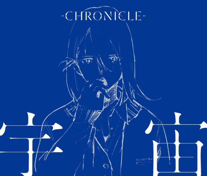 CHRONICLE「宇宙」