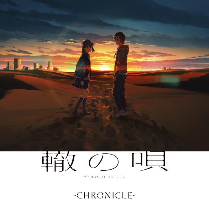 CHRONICLE「轍の唄」